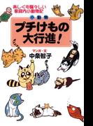 プチけもの大行進!楽しくも騒々しい家庭内小動物記(コミックプリムラ)
