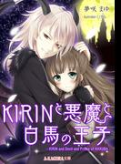 KIRINと悪魔と白馬の王子(A-KAGURA文庫)