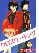 彼女とクロスワーキング2(コミックレガリア)