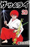 ザ・サムライ20(コミックレガリア)