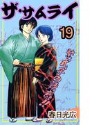 ザ・サムライ19(コミックレガリア)