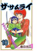 ザ・サムライ10(コミックレガリア)