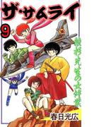 ザ・サムライ9(コミックレガリア)