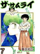 ザ・サムライ7(コミックレガリア)