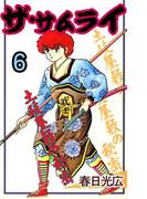 ザ・サムライ6(コミックレガリア)