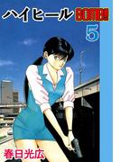 ハイヒールBOMB!!5(コミックレガリア)