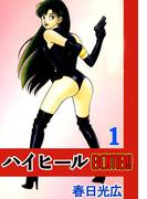 ハイヒールBOMB!!1(コミックレガリア)