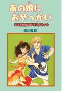 あの娘におせっかい ミミと州青のラブコメディ☆(コミックプリムラ)