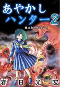 あやかしハンター2(コミックレガリア)