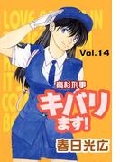 高杉刑事キバります!14(コミックレガリア)