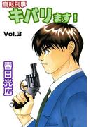 高杉刑事キバります!3(コミックレガリア)