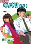 高杉刑事キバります!1(コミックレガリア)