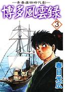 博多風雲録3(コミックレガリア)