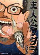 主人公ワタシ(コミックレガリア)