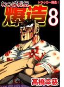 わっぱ烈伝爆造8(コミックレガリア)