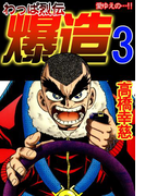 わっぱ烈伝爆造3(コミックレガリア)