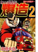 わっぱ烈伝爆造2(コミックレガリア)