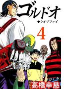 ゴルドオ4(コミックレガリア)