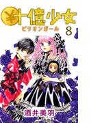 ¥十億少女8(コミックプリムラ)