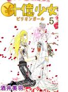 ¥十億少女5(コミックプリムラ)