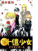 ¥十億少女3(コミックプリムラ)