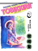 とびっきり!3(コミックレガリア)