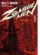 ZOMBIE MEN(コミックレガリア)