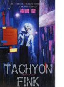 TACHYON FINK タキオン=フィンク(コミックレガリア)