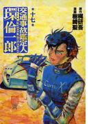 交通事故鑑定人 環倫一郎17(コミックレガリア)