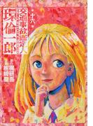 交通事故鑑定人 環倫一郎16(コミックレガリア)