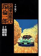 交通事故鑑定人 環倫一郎15(コミックレガリア)