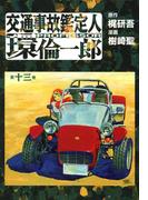 交通事故鑑定人 環倫一郎13(コミックレガリア)