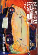 交通事故鑑定人 環倫一郎12(コミックレガリア)
