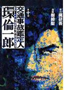 交通事故鑑定人 環倫一郎10(コミックレガリア)