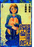 交通事故鑑定人 環倫一郎9(コミックレガリア)