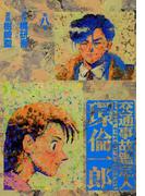 交通事故鑑定人 環倫一郎8(コミックレガリア)