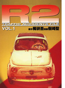 R2 TRAFFIC ACCIDENTS FILE1(コミックレガリア)