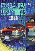 交通事故鑑定人 環倫一郎5(コミックレガリア)