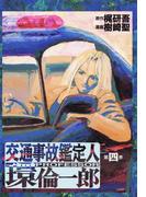 交通事故鑑定人 環倫一郎4(コミックレガリア)
