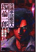 交通事故鑑定人 環倫一郎3(コミックレガリア)