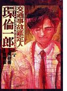交通事故鑑定人 環倫一郎2(コミックレガリア)
