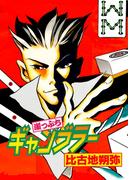 崖っぷちギャンブラー(コミックレガリア)
