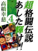 超格闘伝説あした輝け!!4
