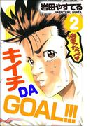 キイチDAGOAL!!! 2巻