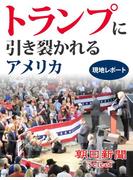 トランプに引き裂かれるアメリカ 現地レポート(朝日新聞デジタルSELECT)