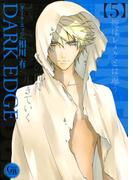DARK EDGE(5)(幻冬舎コミックス漫画文庫)