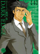 DARK EDGE(4)(幻冬舎コミックス漫画文庫)