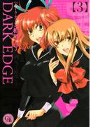 DARK EDGE(3)(幻冬舎コミックス漫画文庫)