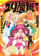 ユリ熊嵐(3)(バーズコミックス)