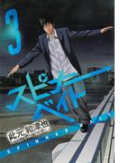 スピナーベイト(3)(バーズコミックス)